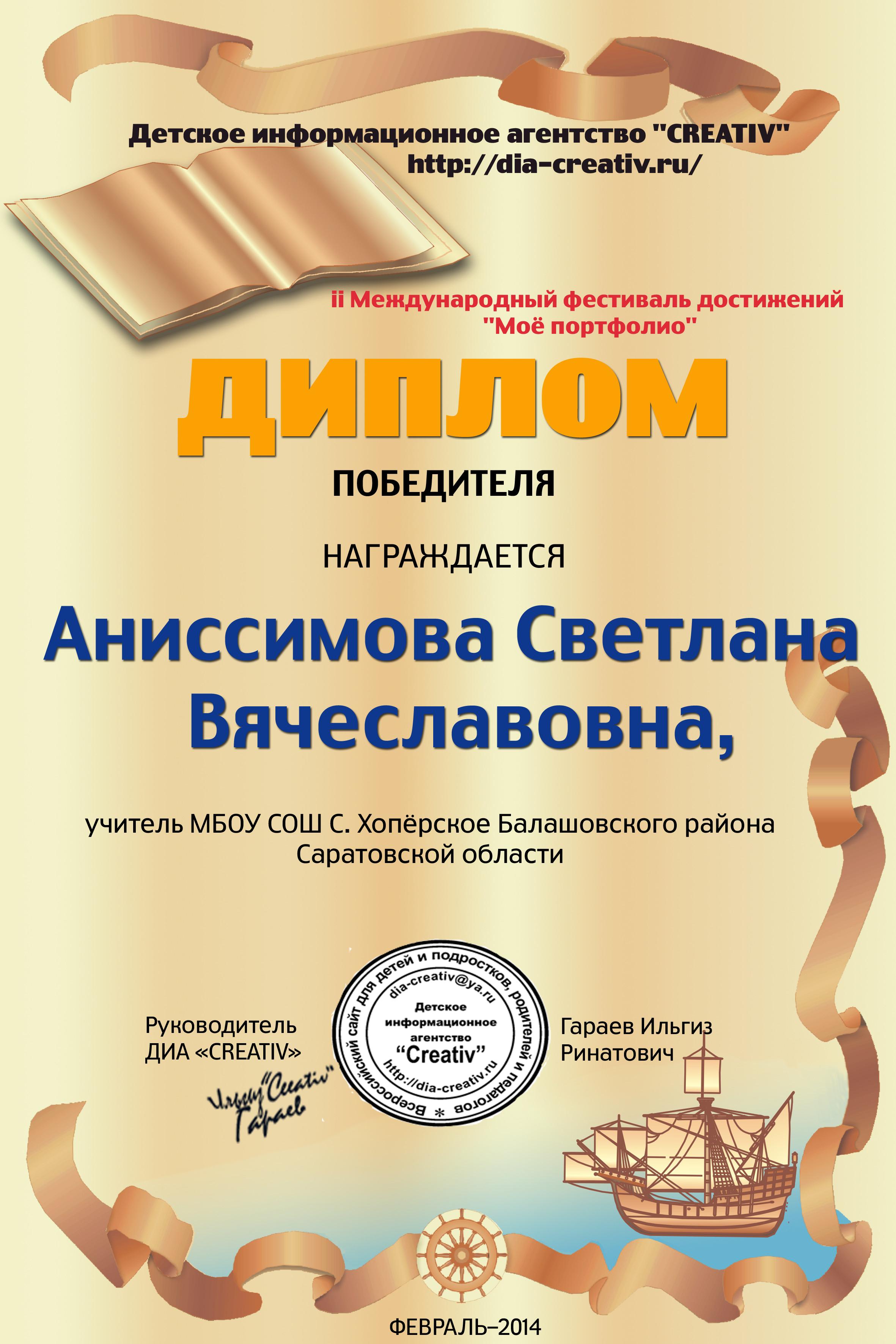 Портфолио победителей и участников конкурса