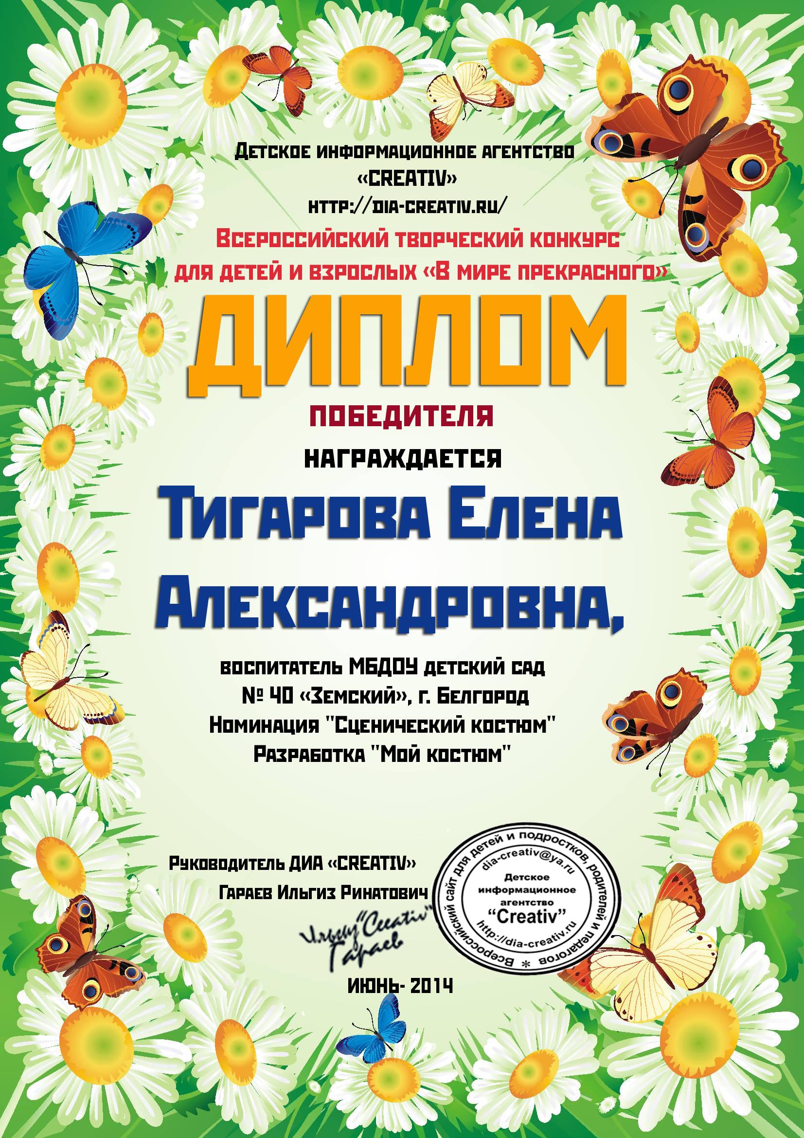 Всероссийский конкурс бесплатный для детей