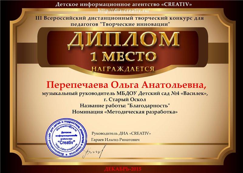 Творческие конкурсы для учителей воспитателей
